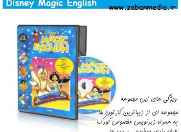 مجموعه آموزش زبان انگلیسی کودکان Magic English