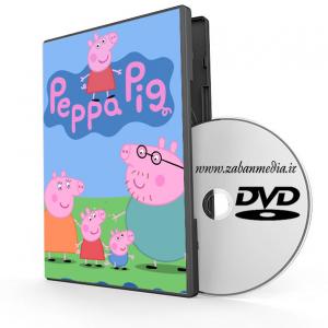 مجموعه آموزشی پپا پیگ Peppa Pig