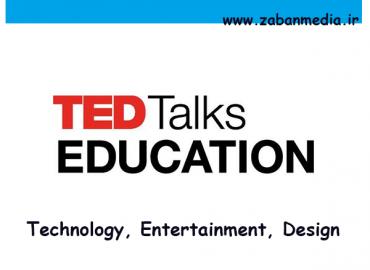 بانک سخنرانی ها آموزشی TED