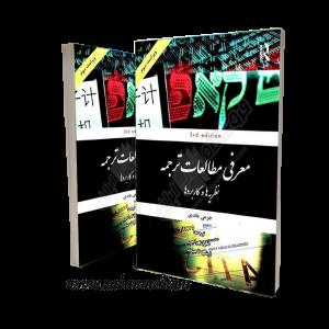 ترجمه فارسی معرفی مطالعات ترجمه : نظریه ها و کاربردها