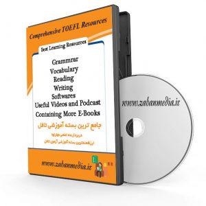 جامع ترین بسته آموزش و منابع تافل TOEFL