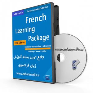 بسته جامع آموزش زبان فرانسه