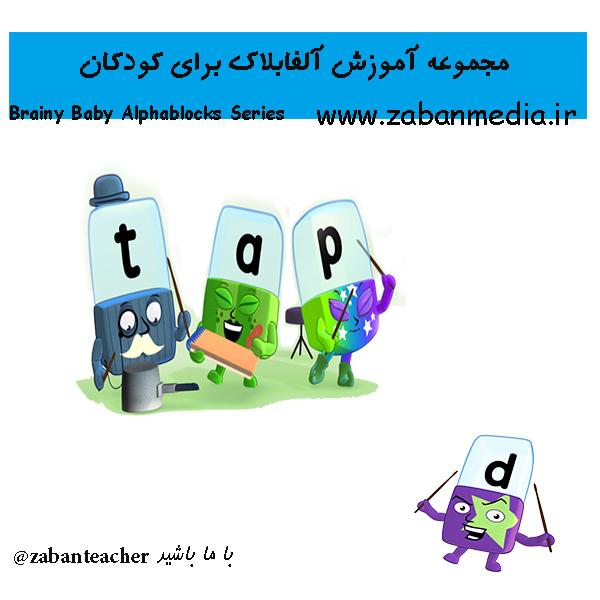 مجموعه آموزش آلفابلاک برای کودکان Alfablocks