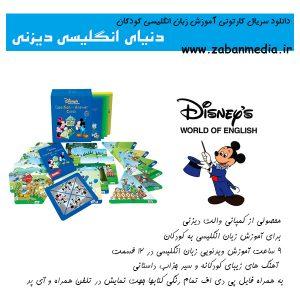 مجموعه آموزش انگلیسی برای کودکان از والت دیزنی Disney World of English