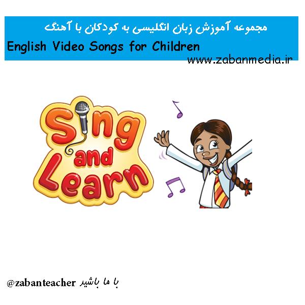 مجموعه آموزش زبان انگلیسی به کودکان با آهنگ