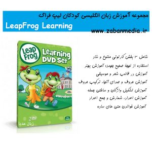 مجموعه آموزش زبان انگلیسی کودکان لیپ فراگ LeapFrog