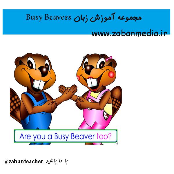 مجموعه آموزش زبان Busy Beavers