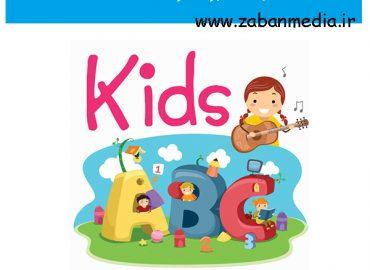 مجموعه آموزش زبان Kids ABC