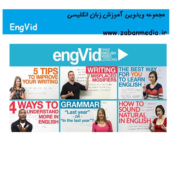 مجموعه ویدویی آموزش زبان انگلیسی EngVid