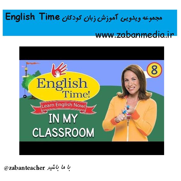 مجموعه ویدویی آموزش زبان کودکان English Time