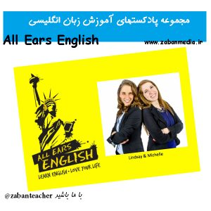 مجموعه پادکستهای آموزش زبان انگلیسی All Ears English