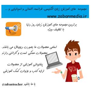آموزش زبان انگلیسی فیس تو فیس Face to Face