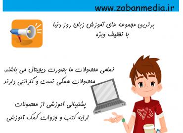 یادگیری زبان با English 20 Minute a Day