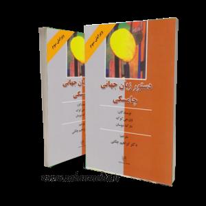 کتاب ترجمه فارسی دستور زبان جهانی چامسکی