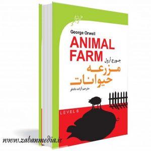کتاب مزرعه حیوانات (دو زبانه ) Animal Farm