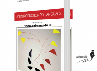 کتاب (۱۰th edition) An Introduction to Language
