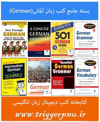 مجموعه کامل کتابهای آموزش زبان آلمانی German E-books Pack